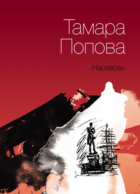 Тамара Попова Насквозь избранные стихи