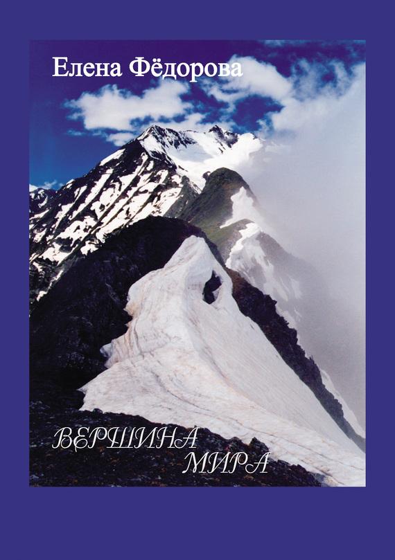 напряженная интрига в книге Елена Федорова