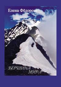 Федорова, Елена  - Вершина мира (сборник)