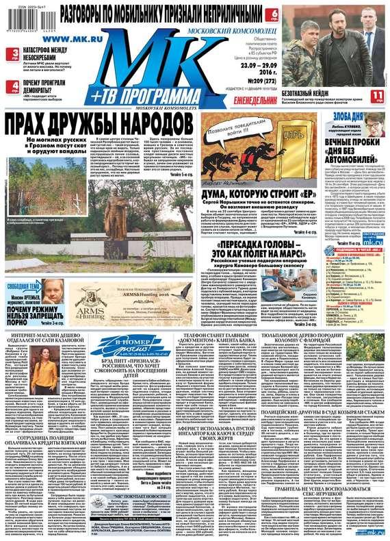 МК Московский комсомолец 178-2015