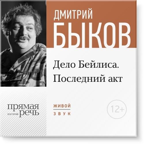 Дмитрий Быков Лекция «Дело Бейлиса. Последний акт» дмитрий быков новые письма счастья
