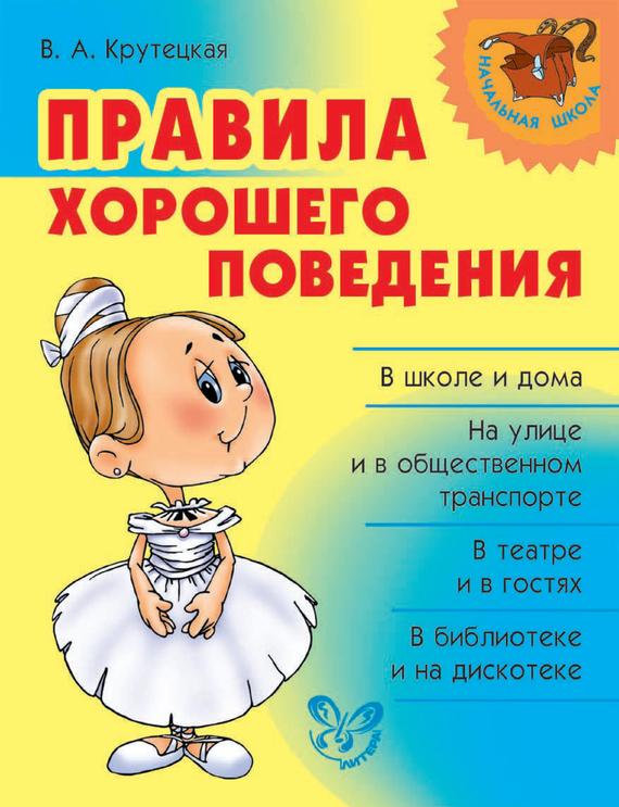 В. А. Крутецкая Правила хорошего поведения