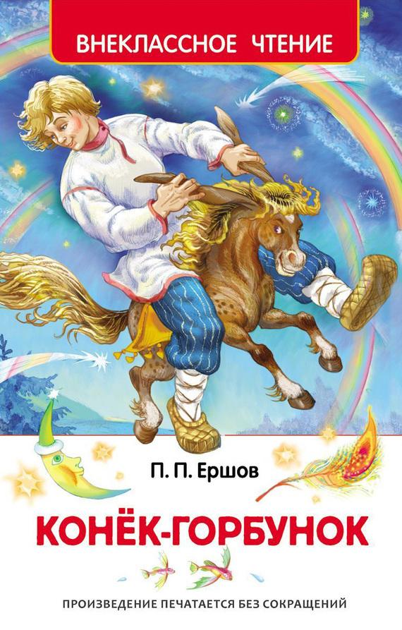 П. П. Ершов Конек-горбунок россия шк конек горбунок 166 5