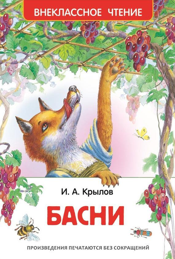 Иван Крылов Басни комлев и ковыль