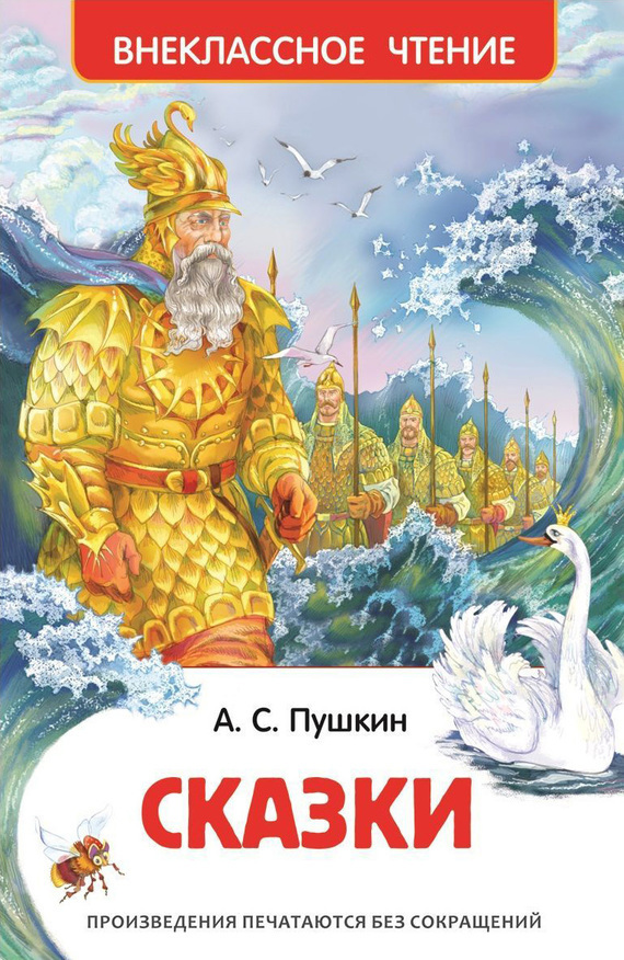 Александр Пушкин Сказки росмэн пушкин а с сказка о мертвой царевне