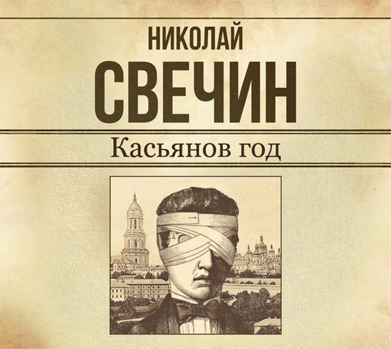 Николай Свечин Касьянов год николай свечин ночные всадники сборник