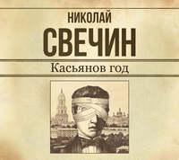 Свечин, Николай  - Касьянов год