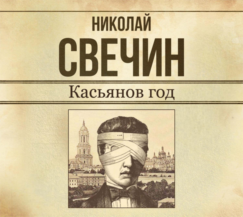 Аудиокнига Между Амуром и Невой Свечин Николай. Слушать онлайн