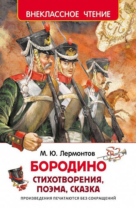 Михаил Лермонтов Бородино (сборник) купить шевроле нива в шахтах