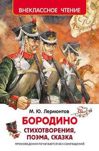 - Бородино (сборник)