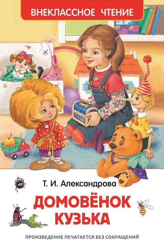 Татьяна Александрова Домовёнок Кузька эксмо сказки бабы яги