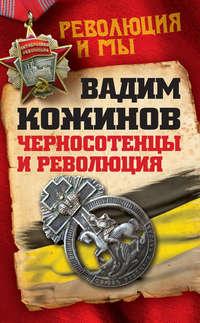 Кожинов, Вадим  - Черносотенцы иРеволюция