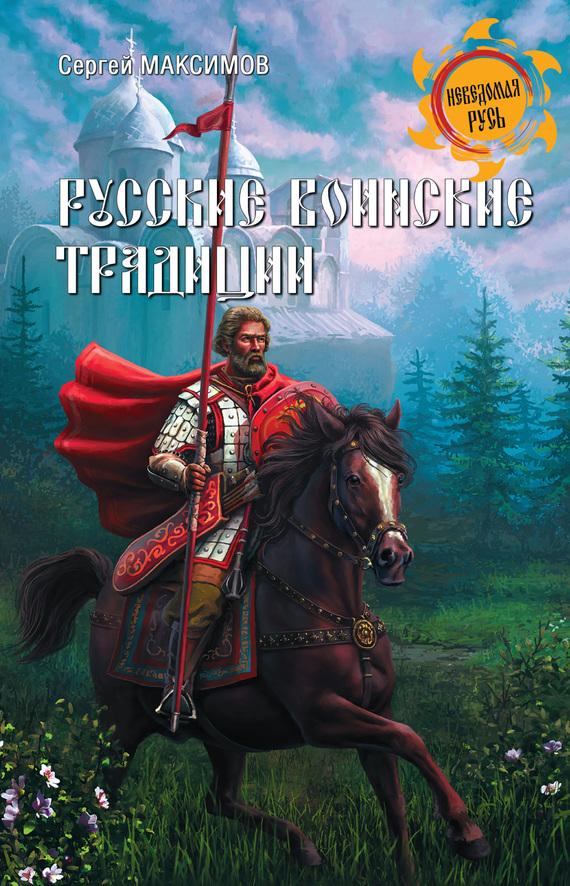 Русские воинские традиции ( Сергей Григорьевич Максимов  )