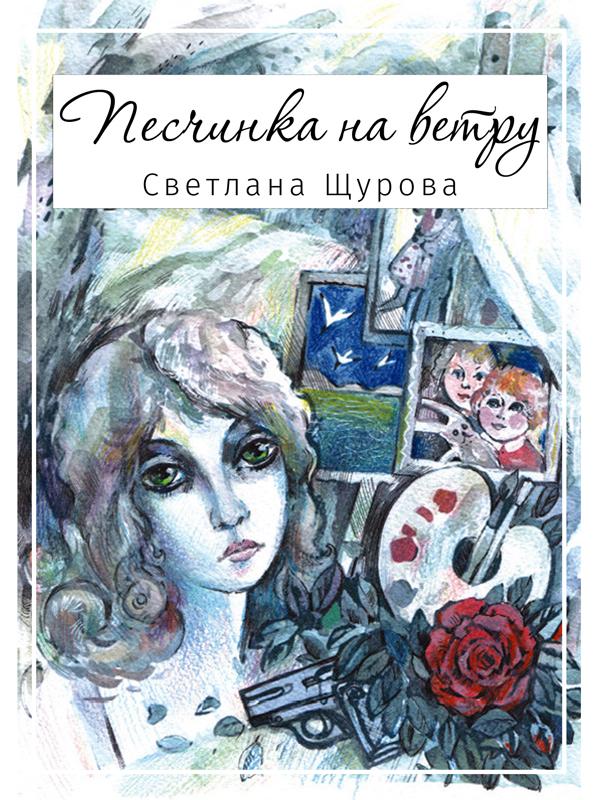 Светлана Щурова - Песчинка на ветру