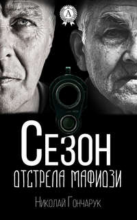 Гончарук, Николай  - Сезон отстрела мафиози