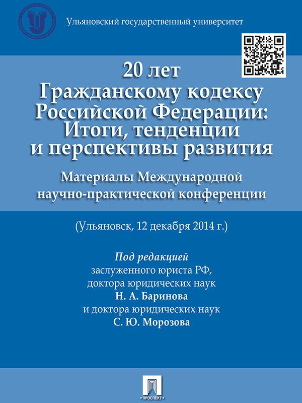 20 лет Гражданскому кодексу Российской Федерации: итоги, тенденции и перспективы развития. Материалы Международной научно-практической конференции