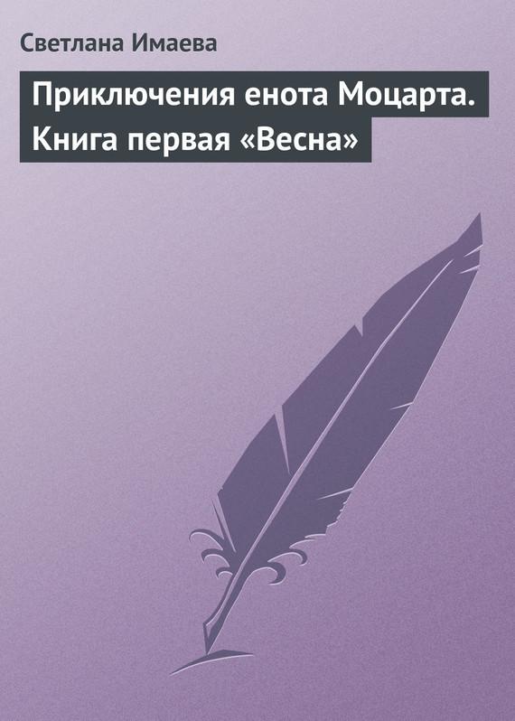 Светлана Имаева бесплатно