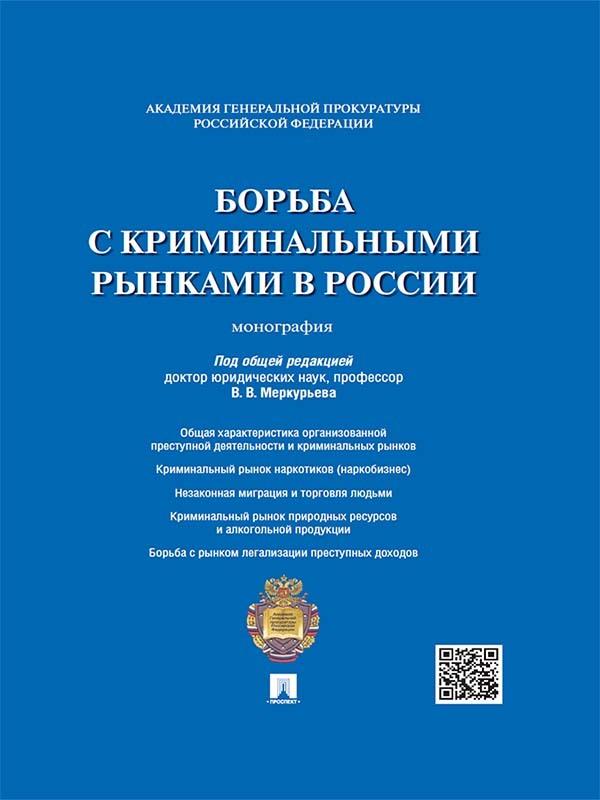 Коллектив авторов Борьба с криминальными рынками в России. Монография ISBN: 9785392186228