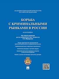 авторов, Коллектив  - Борьба с криминальными рынками в России. Монография