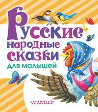 Сборник - Русские народные сказки для малышей
