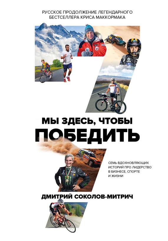 Дмитрий Соколов-Митрич Мы здесь, чтобы победить: семь историй о лидерстве в бизнесе и спорте соколов митрич  дмитрий владимирович