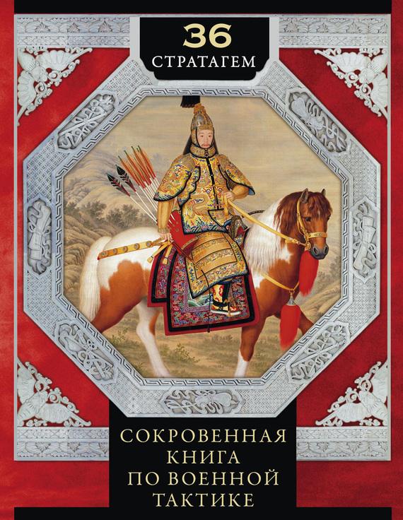 Ирина Мизинина - 36 стратагем. Сокровенная книга по военной тактике