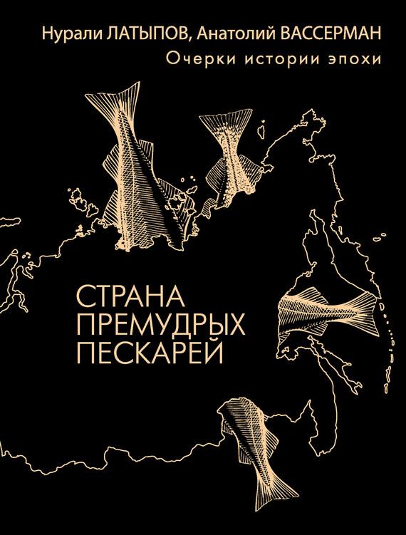 Анатолий Вассерман бесплатно