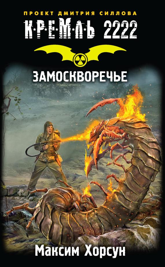 Максим Хорсун Кремль 2222. Замоскворечье хорсун м кремль 2222 замоскворечье