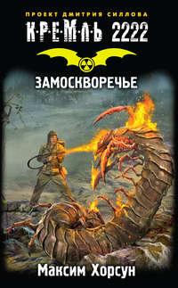 Хорсун, Максим  - Кремль 2222. Замоскворечье