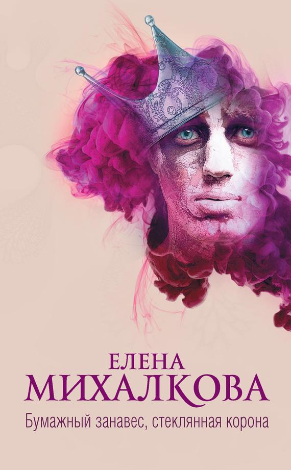 Елена Михалкова Бумажный занавес, стеклянная корона михалкова елена ивановна михалкова под комплект настоящий детектив