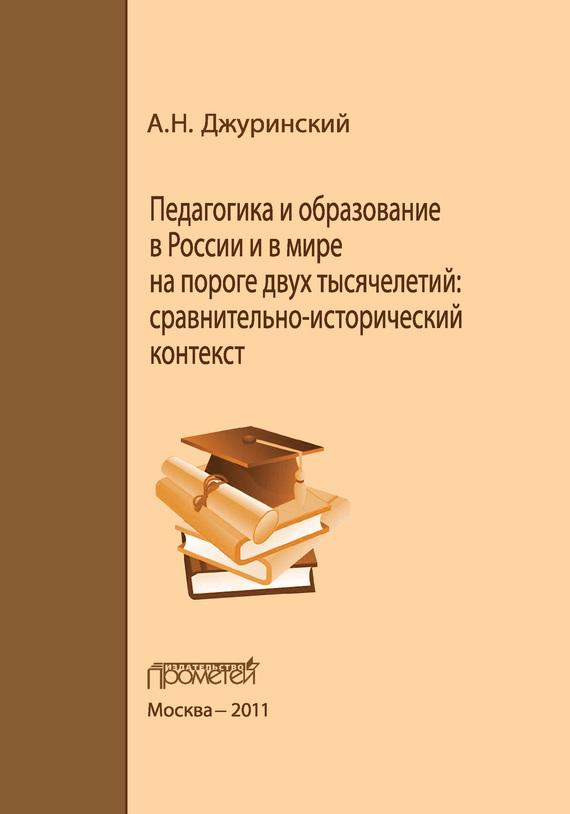 Педагогика и образование в России и в мире на пороге двух тысячелетий: сравнительно-исторический контекст случается внимательно и заботливо