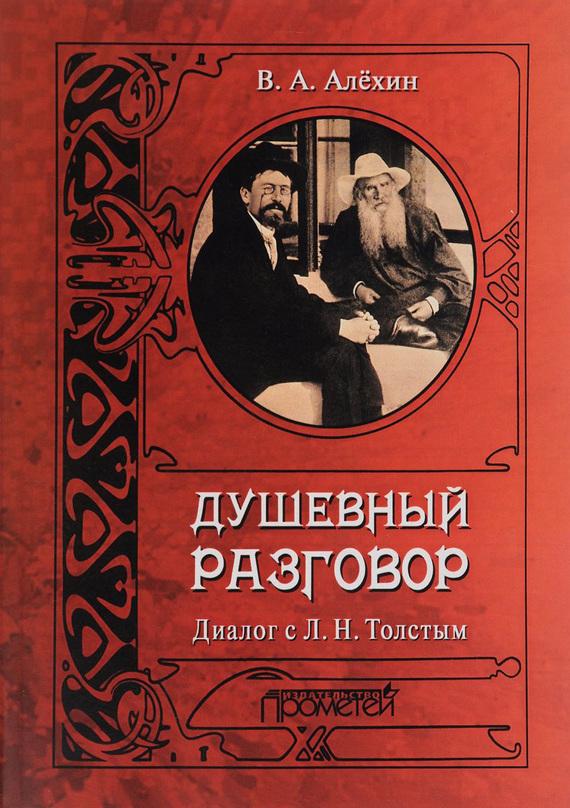 Обложка книги Душевный разговор. Диалог с Л. Н. Толстым, автор Алехин, В. А.