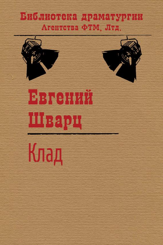 Евгений Шварц Клад пятак есть а ничего не купить что это