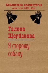 Щербакова, Галина  - Я сторожу собаку