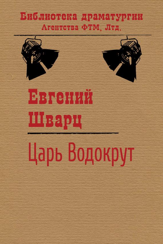 Евгений Шварц Царь Водокрут