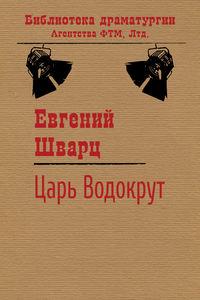 Шварц, Евгений  - Царь Водокрут