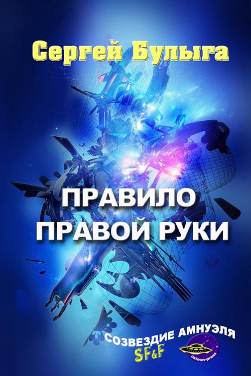 Сергей Булыга Правило правой руки (сборник) комлев и ковыль