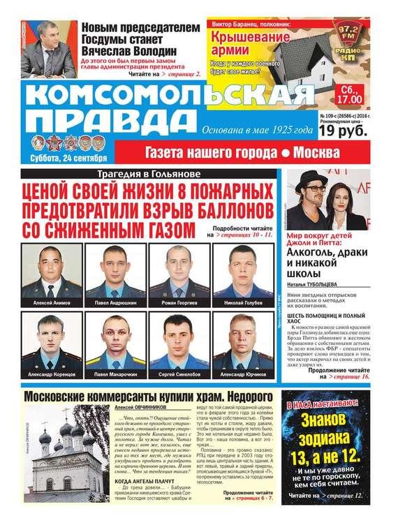 Комсомольская Правда. Москва 109с-2016