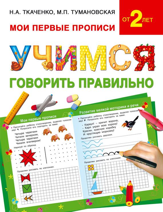 М. П. Тумановская Учимся говорить правильно дунаева н ю учимся правильно произносить звуки веселая школа