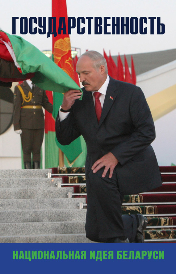 Коллектив авторов Государственность – национальная идея Беларуси авто люблин в беларуси купить
