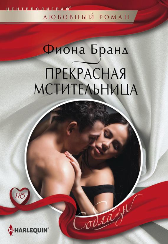 Фиона Бранд - Прекрасная мстительница