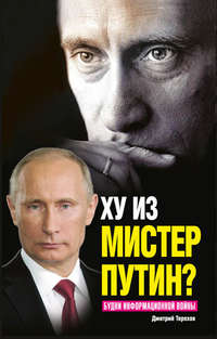 Терехов, Дмитрий  - Ху из мистер Путин? Будни информационной войны