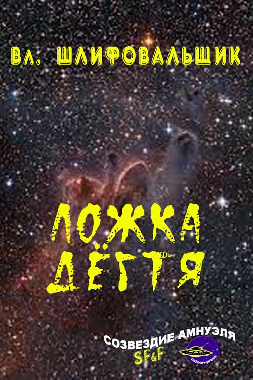 Владимир Шлифовальщик