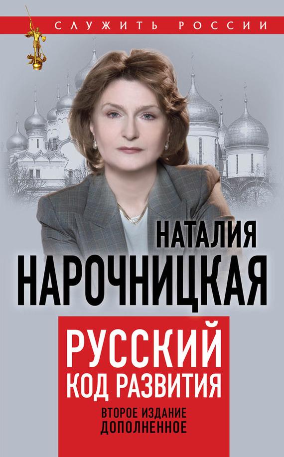 Наталия Нарочницкая Русский код развития наталия сафронская русский мотив