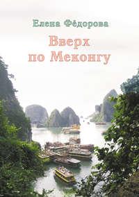 Федорова, Елена  - Вверх по Меконгу (сборник)