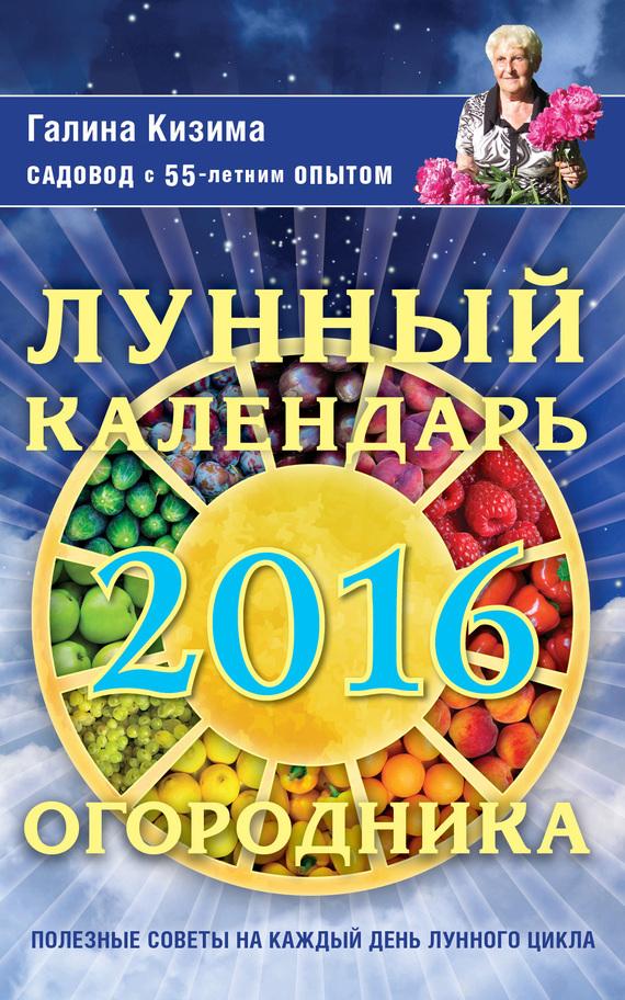 Галина Кизима Лунный календарь огородника на 2016 год цена