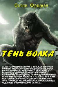 Ричард О. Фримен - Тень волка