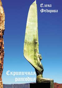 Федорова, Елена  - Скрипичная рапсодия (сборник)