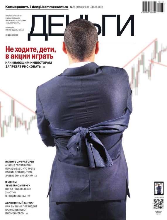 КоммерсантЪ Деньги 38-2016
