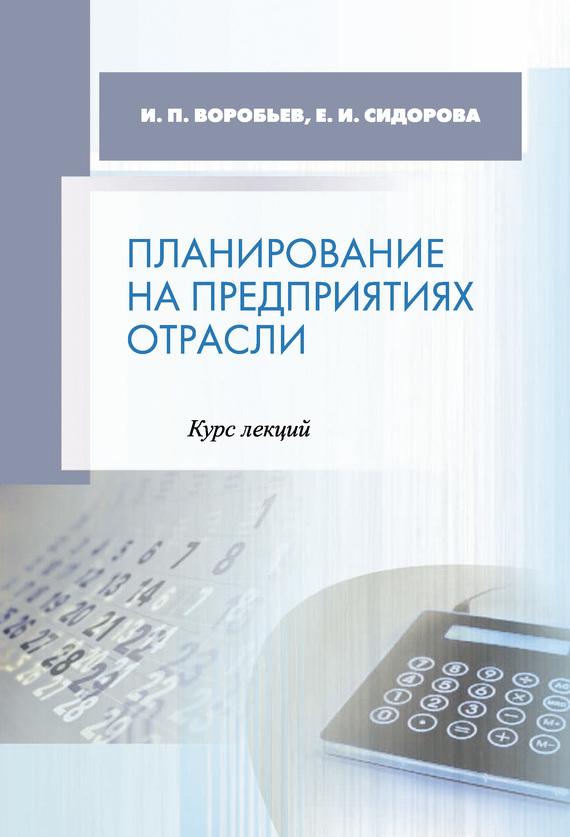Е. И. Сидорова Планирование на предприятиях отрасли. Курс лекций